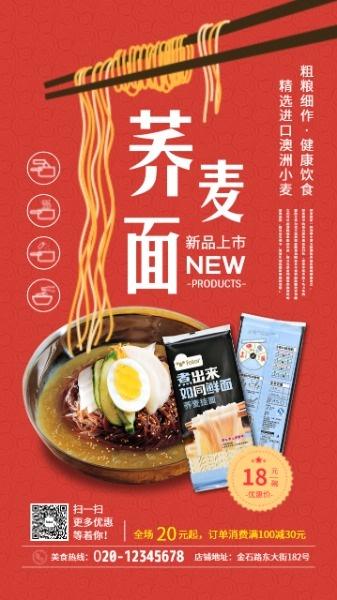 荞麦面食品促销海报设计模板素材