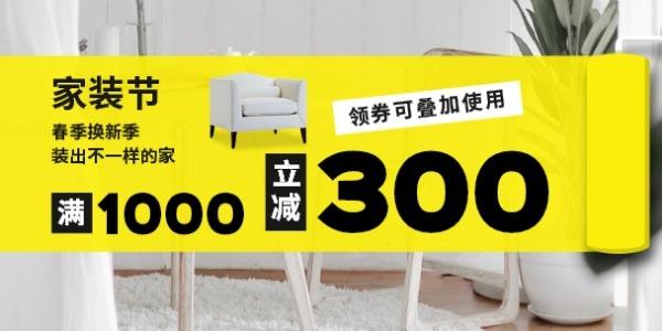 ?#26131;?#33410;简约黄色淘宝banner