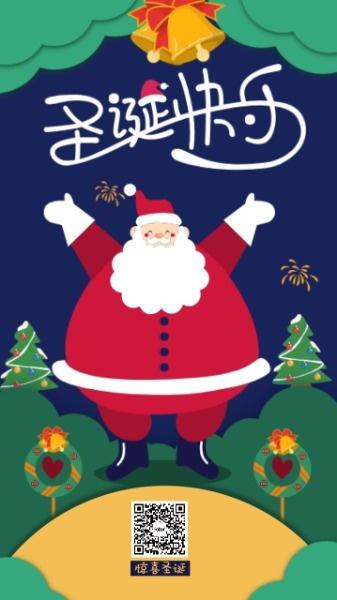 圣诞快乐节日祝福海报设计模板素材
