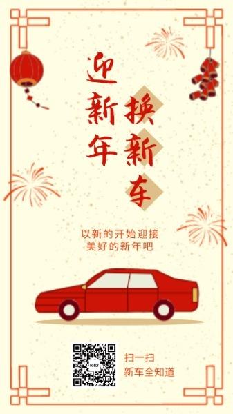 新年换新车海报设计模板素材