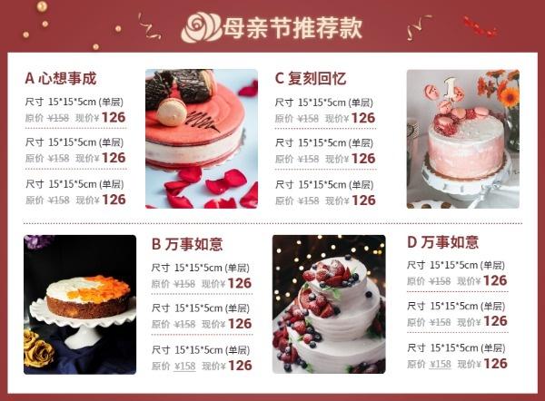 母亲节甜品蛋糕预定促销三折页设计模板素材
