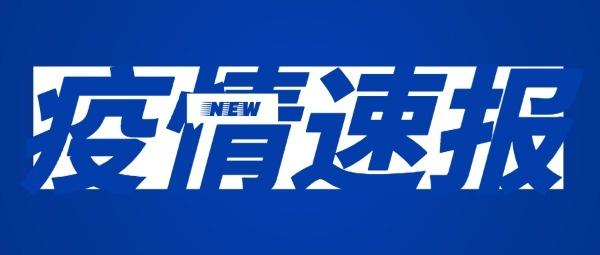 武漢疫情速報公眾號封面設計模板素材