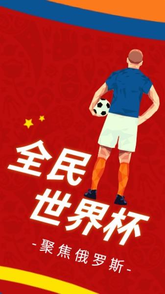 世界杯足球海报设计模板素材