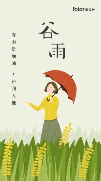 传统文化24节气谷雨海报设计模板素材
