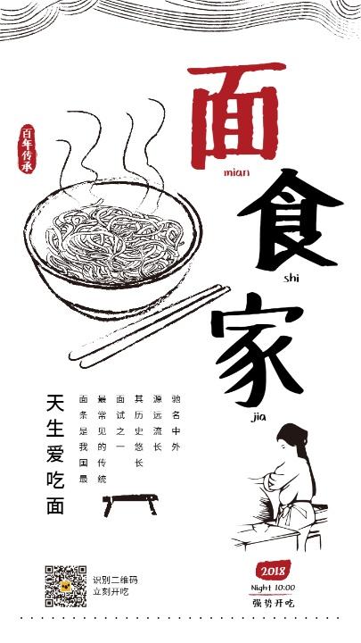 手绘传统面食黑白海报设计模板素材