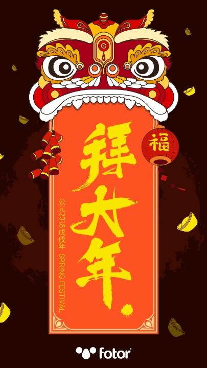 春节拜大年狮头海报设计模板素材