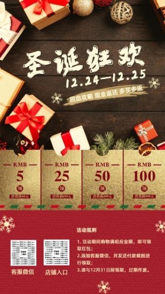圣诞狂欢活动海报设计模板素材