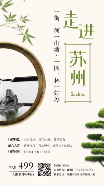 简约中式苏州旅游海报设计模板素材