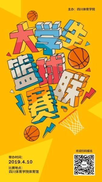 大学生篮球联赛海报设计模板素材