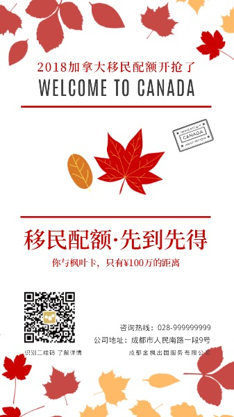 出国移民加拿大海报设计模板素材