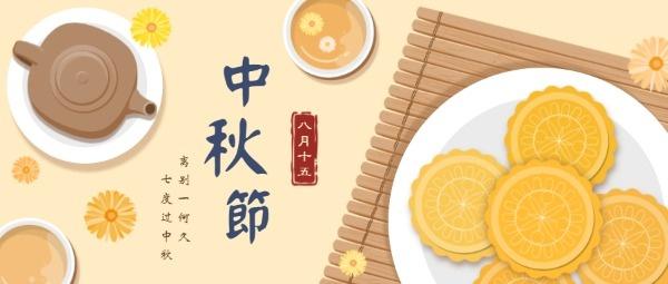 八月十五中秋节公众号封面设计模板素材