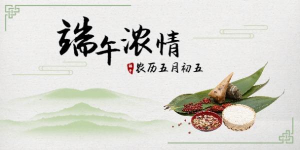 农历五月初五端午节淘宝banner设计模板素材