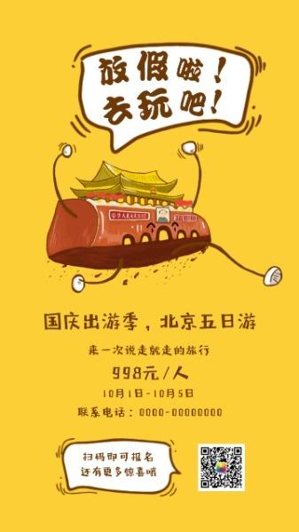 国庆出游季海报设计模板素材