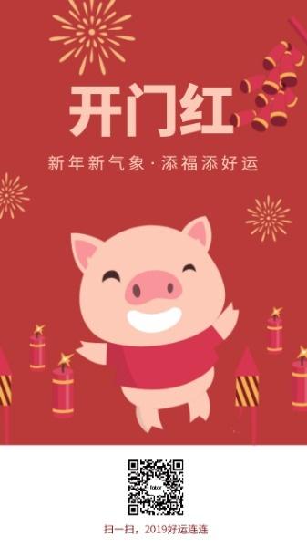 卡通猪年开门红海报设计模板素材