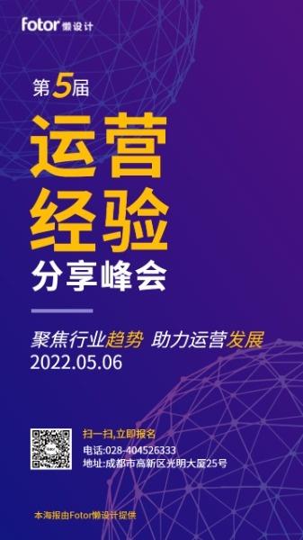 紫色科技运营经验会议海报设计模板素材