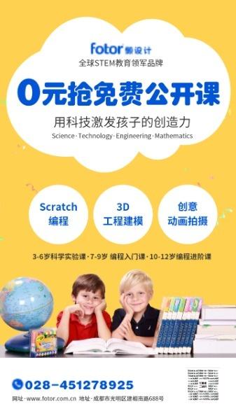 儿童脑力开发智力培养科学课程海报设计模板素材