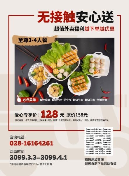 褐色商务美食外卖配送海报设计模板素材