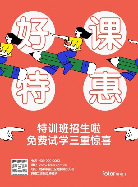 红色卡通好课特惠教育培训班海报设计模板素材