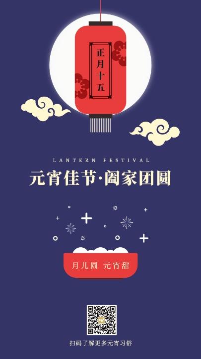 元宵佳节习俗海报设计模板素材