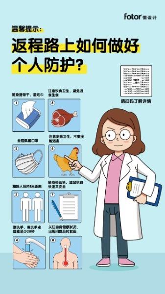 个人防护防疫注意事项海报设计模板素材