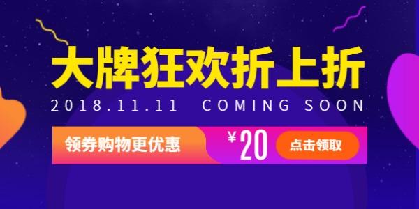 大牌狂欢节打折促销淘宝banner设计模板素材