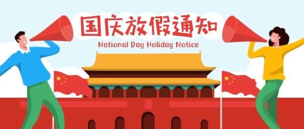 國慶放假通知公眾號封面設計模板素材