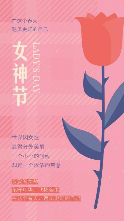 粉色玫瑰女神妇女节海报设计模板素材