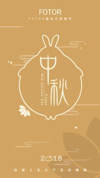 清新淡雅中秋节海报设计模板素材