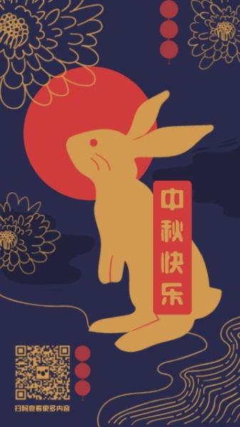 中国传统节日中秋节海报设计模板素材