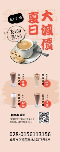 奶茶店夏日大减价易拉宝设计模板素材
