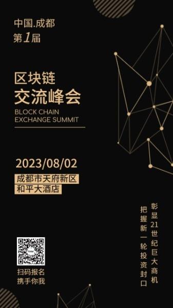 黑色商务区块链交流峰会海报设计模板素材