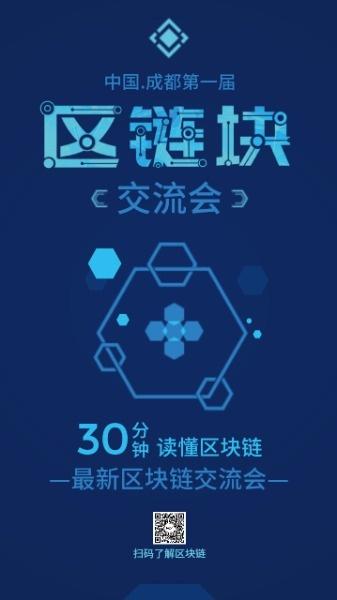 蓝色商务区块链交流会海报设计模板素材