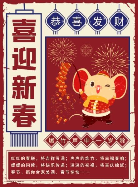 喜迎新春佳节海报设计模板素材