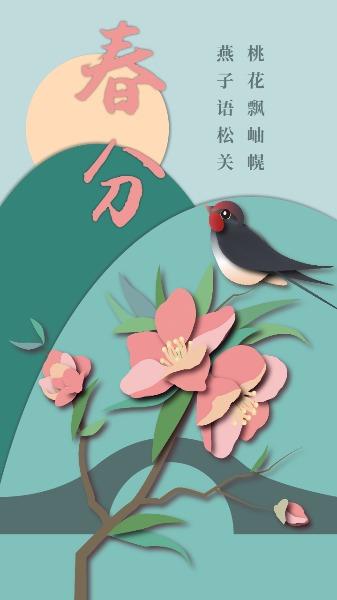 二十四节气之春分海报设计模板素材
