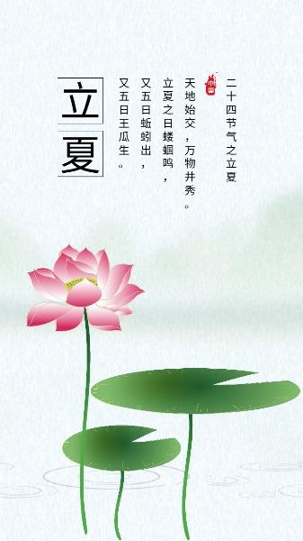 传统文化24节气立夏山水海报设计模板素材