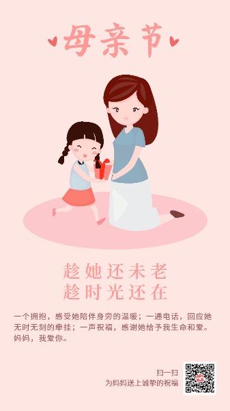 母亲节快乐礼物海报设计模板素材