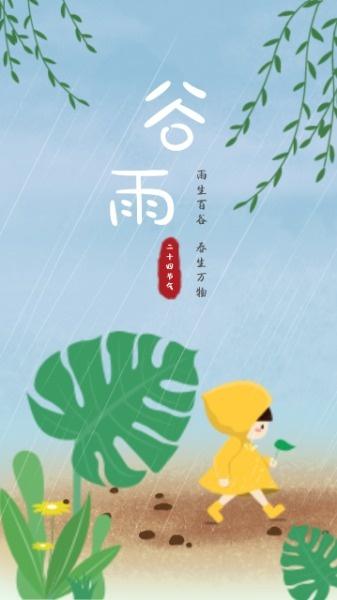 谷雨插画海报设计模板素材