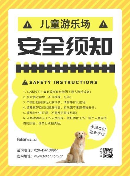 儿童游乐园安全须知海报设计模板素材