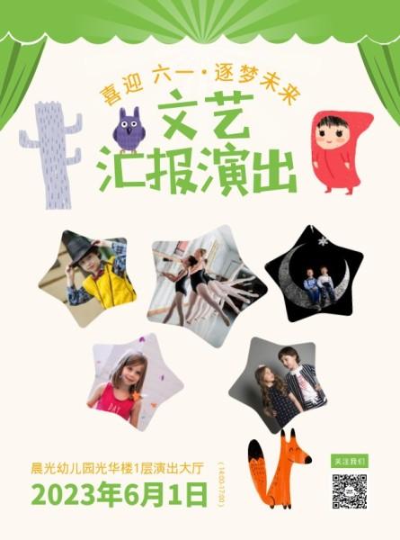 61幼儿园文艺演出DM宣传单设计模板素材