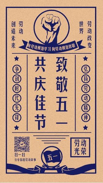 劳动节快乐光荣精神海报设计模板素材