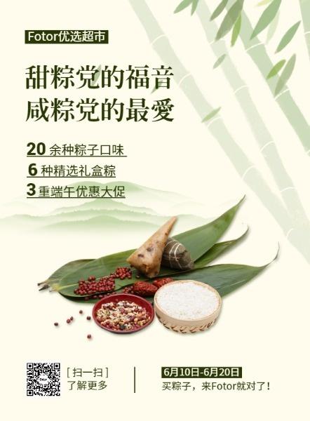 超市端午节粽子促销DM宣传单设计模板素材