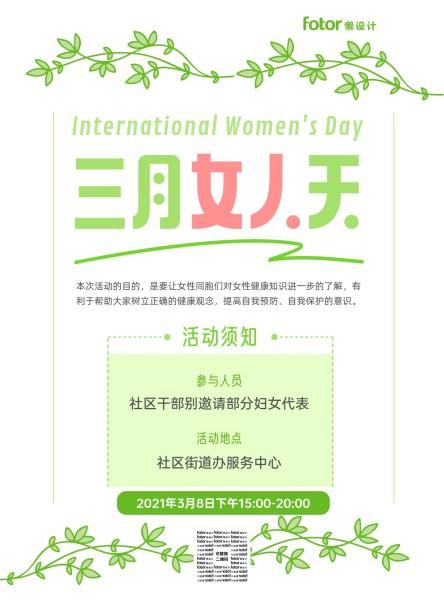 三月女人天妇女节活动宣传推广绿色简约海报设计模板素材