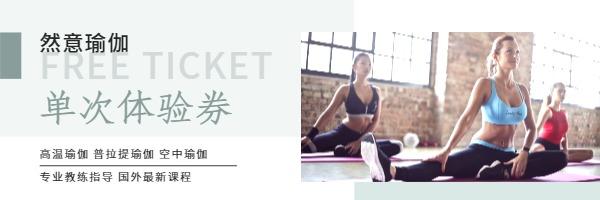 健身运动瑜伽体验券优惠券设计模板素材