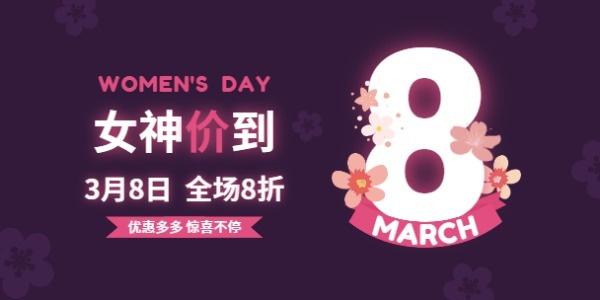 女神节8折促销淘宝banner设计模板素材