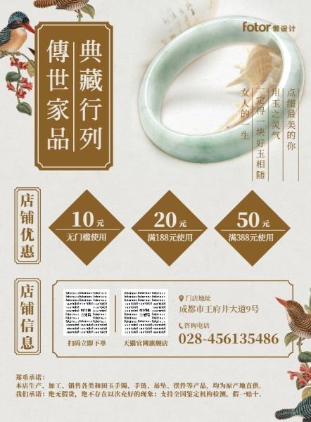 珠宝首饰玉器手镯图文复古传统中国风褐色DM宣传单设计模板素材