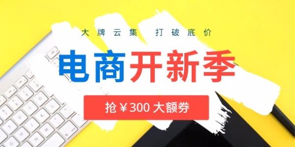 電商上新黃色卡通淘寶banner