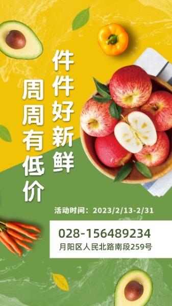 新鲜果蔬大促海报设计模板素材
