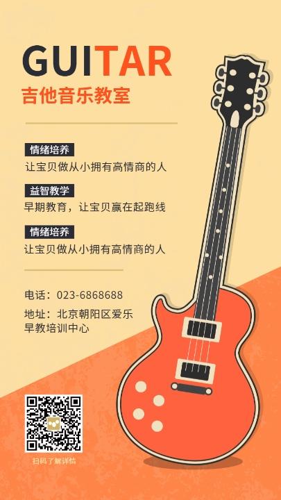 艺术乐器吉他培训报名橙色海报设计模板素材