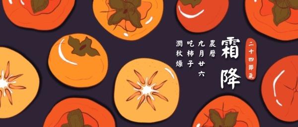 霜降吃柿子公眾號封面設計模板素材