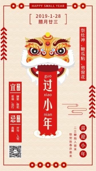 过小年传统文化海报设计模板素材